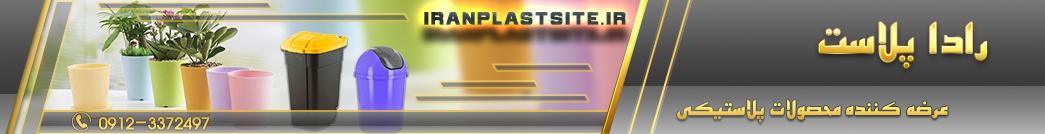 ایران پلاستیک سایت